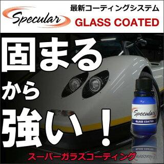 ガラスコーティング剤SpecularガラスコートSpecularGLASSCOATED