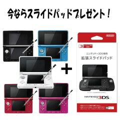 ★新品★ニンテンドー 3DS 本体(スライドパッドプレゼント)