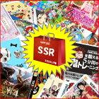 福SSR袋ソフト+アクセサリー12点セット(ソフト10本+アクセサリー2点)