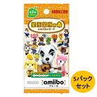 3DSどうぶつの森amiiboカード第2弾5パックセット