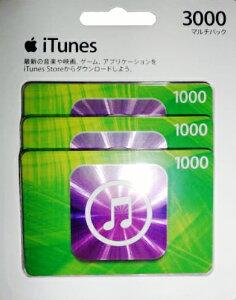 宅急便でお届けします!★新品・即納★アップル APPLE iTunes Card 3000