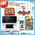 3DS本体ピュアホワイト+妖怪ウォッチバスターズ白犬隊6点セット(液晶保護フィルター付き)