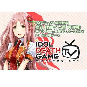 【2016年10月20日発売】★新品★PS Vita アイドルデスゲームTV