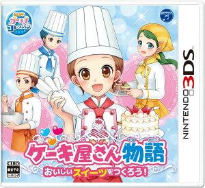【発売日前日出荷★新品】3DS ケーキ屋さん物語 おいしいスイーツをつくろう!【2017年11…