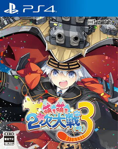 PS4 萌え萌え2次大戦(略)3