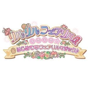 【2016年11月10日発売】★新品★3DS リルリルフェアリル キラキラ☆はじめてのフェアリ…