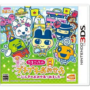 【発売日前日出荷★新品】3DS たまごっちのプチプチおみせっち〜にんきのおみせあつめました〜【…