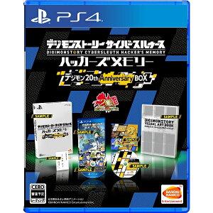 【発売日前日出荷★新品】PS4 デジモンストーリー サイバースルゥース ハッカーズメモリー初回…