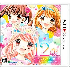 【発売日前日出荷★新品】3DS 12歳。とろけるパズル・ふたりのハーモニー【2017年10月2…
