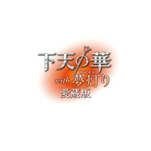 【2016年09月08日発売】★新品★PS Vita 下天の華 with 夢灯り 愛蔵版 通常…