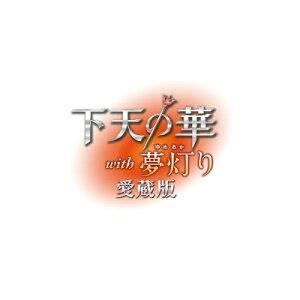 【2016年09月08日発売】★新品★PS Vita 下天の華 with 夢灯り 愛蔵版 プラ…