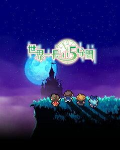 【2016年07月28日発売】★新品★PS Vita 世界一長い5分間 初回限定版