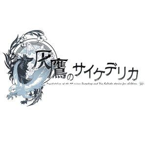【2016年09月29日発売】★新品★PS Vita 灰鷹のサイケデリカ 限定版【予約特典付き…