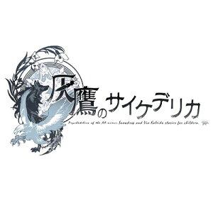 【2016年09月29日発売】★新品★PS Vita 灰鷹のサイケデリカ 通常版【予約特典付き…