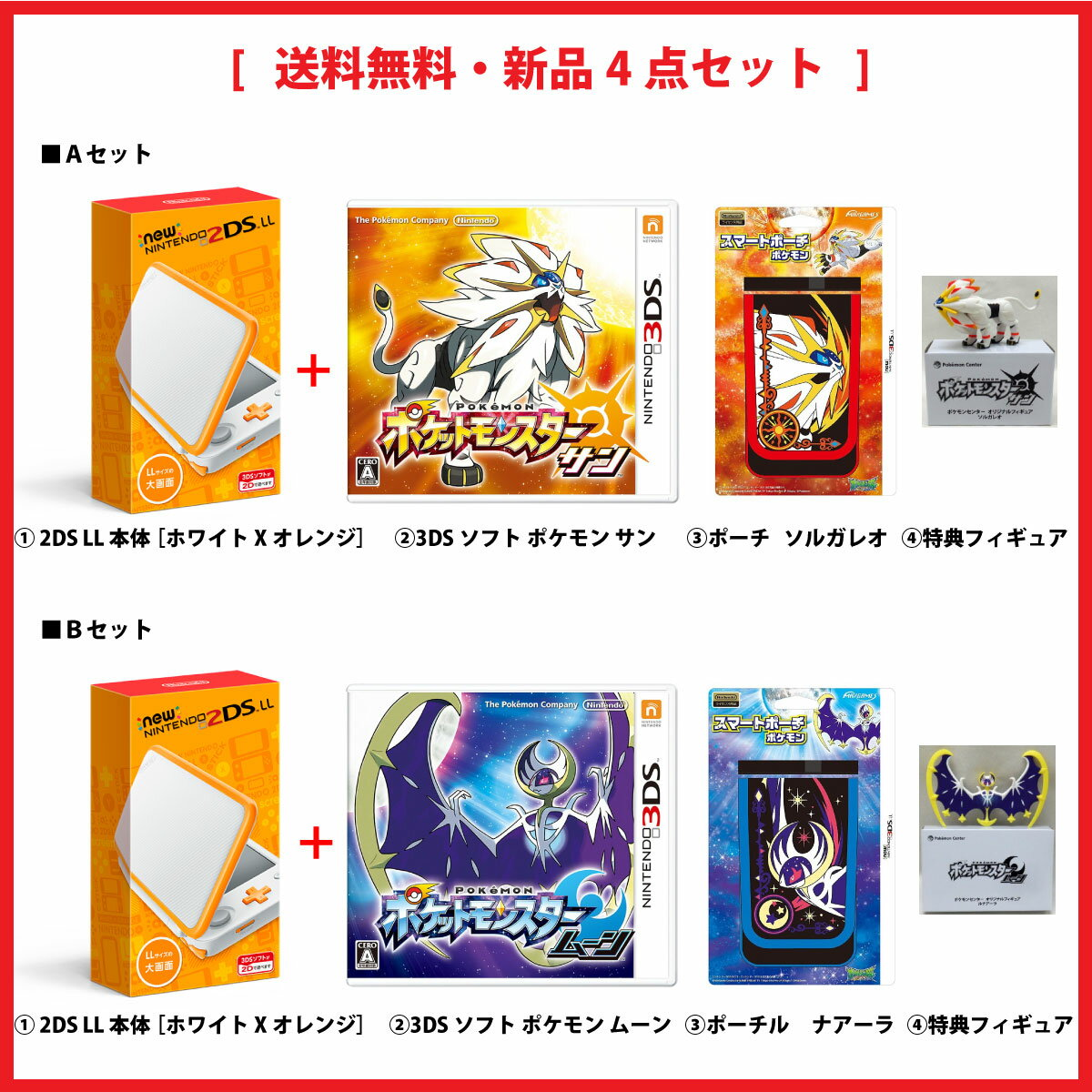 Nintendo 3DS・2DS, 2DS 本体 SETNew2DS LL 3DS or