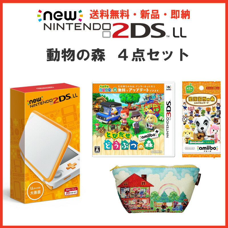 Nintendo 3DS・2DS, 2DS 本体 2DSLL42DS New2DS LL amiibo 1()