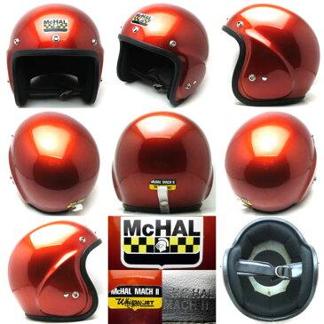 Dead Stock 70's McHAL MACH II BRONZE 60cm スモールジェットヘルメットオープンフェイスアメリカンマックホールマッハ2ブロンズ銅色メタリックLサイズ
