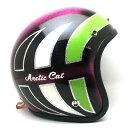 【在庫有 即納】【送料無料】ARCTIC CAT METALFLAKE PURPLE×GREEN 59cm スモールジェットヘルメットオープンフェイスアメリカンアークティックキャットパープル紫色グリーン緑色ラメメタルフレークM〜Lサイズ