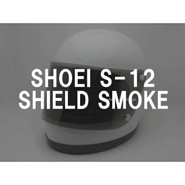 ヘルメット用アクセサリー・パーツ, シールド BOB HEATH VISORS SHOEI S-12 SHIELDS12SMOKE uv
