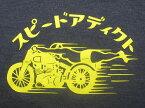 【在庫有 即納】【10,000円(税別)以上お買上で送料無料】スピードアディクト T-shirt(SPEED ADDICT Tシャツ)NAVY 世界最速のインディアンドラッグレースindianmotocycleインディアンモトサイクル英車英国車スティーブマックイーン懐かしい片仮名カタカナ日本語昭和レトロ