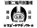【在庫有即納】【10,000円(税別)以上お買上で送料無料】自動二輪保護帽T-shirt(モーターサイクルヘルメットTシャツ)WHITEbellベルbucoブコmchal500tx500-txcutom500r-trtmotostar120moto34shoeiショウエイaraiアライ立花simpsonシンプソンジェットフルフェイスハーフ