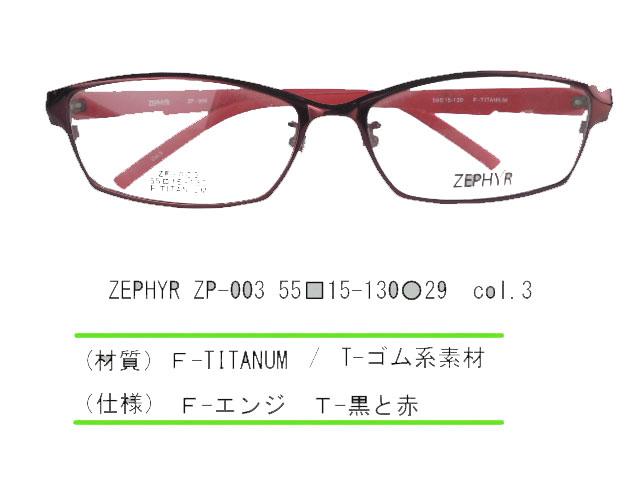 眼鏡・サングラス, 眼鏡 ZEPHYR ZP-003 c3