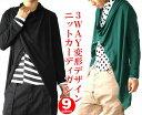 カーディガン 【送料無料】3WAY変形デザインニットカーディ...