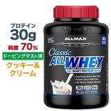 ● オールホエイクラシック 100%ホエイプロテイン クッキー&クリーム 2.27kg(5LB) ALLMAX(オールマックス)プロテイン アミノ酸 タンパク質30g 100%ホエイ 女性 ダイエット