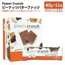 Power Crunch プロテイン エネルギーバー ピーナッツバターファッジ 12本入り 各1.4oz(40g) Power Crunch(パワークランチ)