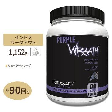 ◇ パープルラース ジューシーグレープ 90回分 1070g(2.35lbs)CONTROLLED LABS(コントロールラボ)Purple wraath アミノ酸 BCAA ワークアウト コントロールド