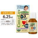 ビタミンD オーガニック ビタミンD3 乳幼児用 6.25ml[ベリー風味]サプリ サプリメント ダイエット・健康 サプリメント 健康サプリ ビタミン類 ビタミンD配合