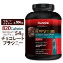 [正規代理店] スーパーヘビーウエイトゲイナー 820 プロテイン チョコレートブラウニー 2.99kgチャンピオン champion ウエイトゲイン タンパク質