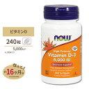 ビタミンD-3 5000IU 240粒 NOW Foods(ナウフーズ)