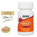 ビタミンD-3 10,000IU 120粒《約1年分》Now Foods(ナウフーズ)日光 太陽 D3 カルシウム マグネシウム 1