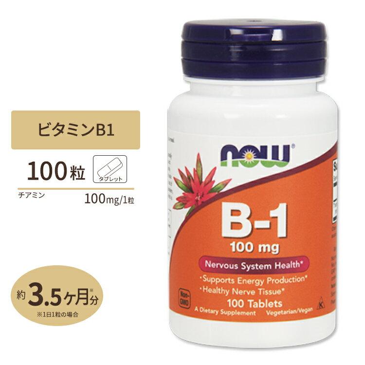 Now Foods(ナウフーズ)『ビタミンB-1』
