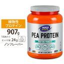 ピープロテイン アンフレーバー 907g NOW Foods(ナウフーズ)植物 タンパク質 フィットネス トレーニング ジム 女性 ダイエット