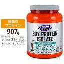 ソイプロテイン(大豆プロテイン)アイソレート クリーミーチョコレート味 907g NOW Foods(ナウフーズ) 女性 ダイエット タンパク質