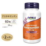 アスタキサンチン 10mg 60粒 NOW Foods(ナウフーズ)美容/健康/サプリ