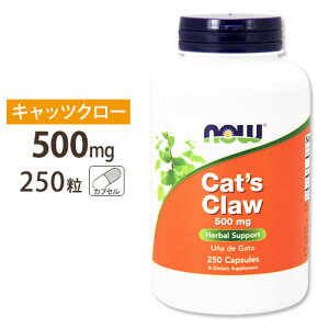 キャッツクロー 500mg 250粒 NOW Foods(ナウフーズ)