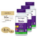 [3個セット][すぐ溶けるチュワブル]ビオチン 5000mcg 90粒(ストロベリー味)サプリメント ビタミンB群 ビタミンH ヘアケア Natrol ナトロール