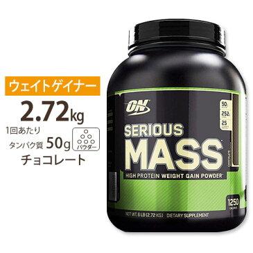 〇 シリアスマス チョコレート 2.72kg Optimum Nutrition(オプチマムニュートリション)ゴリゴリ/ウェイト/ゲイナー/増量/プロテイン