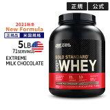 【正規品】● ゴールドスタンダード 100%ホエイ プロテイン エクストリームミルクチョコ味 2.27kgOptimum Nutrition/オプチマム/オプティマム/gold standard