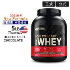 [最短6/25(火)出荷予定]●ゴールドスタンダード ホエイプロテイン ダブルリッチチョコレート味 2.27kg/Optimum Nutrition/オプチマム/オプティマム