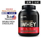 【正規品】● ゴールドスタンダード 100%ホエイ プロテイン ダブルリッチチョコレート味 2.27kg/Optimum Nutrition/オプチマム/オプティマム
