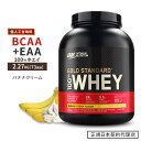 【正規代理店】ゴールドスタンダード 100%ホエイプロテイン バナナクリーム味 2.27kgOptimum Nutrition オプチマム 女性 ダイエット タンパク質