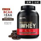 【正規代理店】ゴールドスタンダード 100%ホエイ プロテイン ダブルリッチチョコレート味 2.27kgビターな大人のチョコレート味!