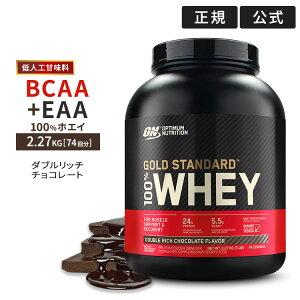 【送料無料】【正規代理店】●ゴールドスタンダード 100%ホエイ プロテイン ダブルリッチチョコレート味 2.27kgビターな大人のチョコレート味!