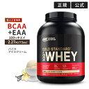 [正規代理店] ゴールドスタンダード 100% ホエイ プロテイン バニラアイスクリーム 2.27kg 5LB 日本国内規格仕様「低人工甘味料」 Gold Standard Optimum Nutritionオプチマム 女性 ダイエット タンパク質