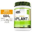[正規代理店] ゴールドスタンダード 100%プラント バニラ 684g Optimum Nutrition (オプティマム・ニュートリション)植物性 タンパク質 女性 ダイエット