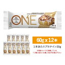 ONEプロテインバー シナモンロール味 12本 60g(2.12oz)ONE Brands (ワンブランズ)人気 栄養補給 高たんぱく ダイエット トレーニング
